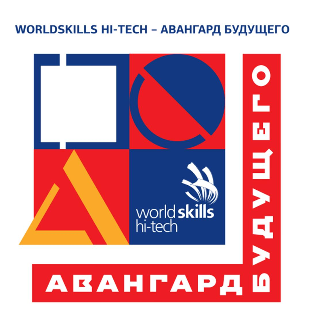 WorldSkills Hi Tech