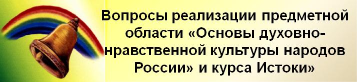 Всероссийская конференция ОДНКНР и Истоки