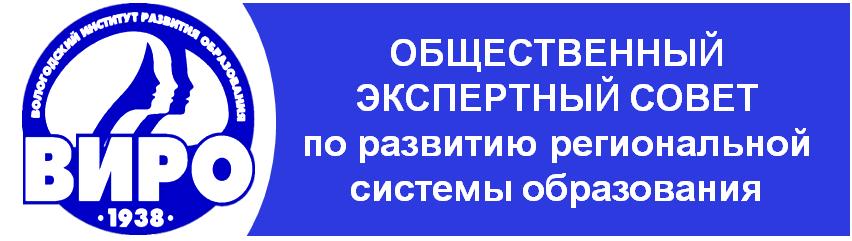 Общественный совет