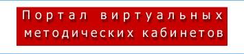Портал виртуальных методическиех кабинетов