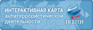 Интерактивная карта антитеррористической деятельности